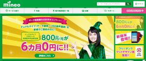 mineo(マイネオ)のサイト