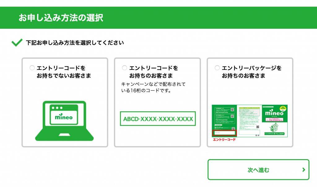 申し込み方法の選択画面