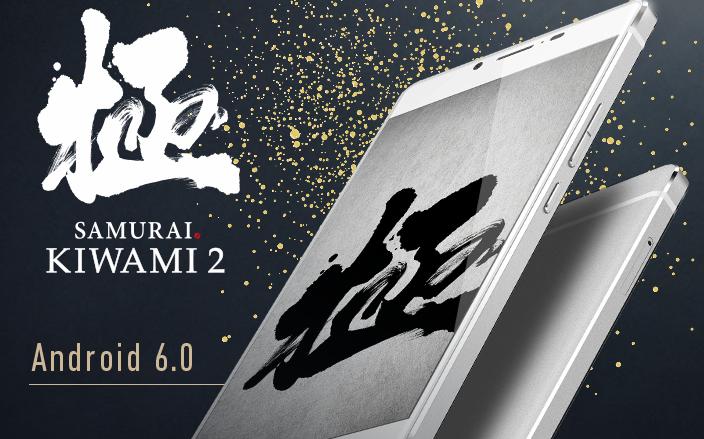 SAMURAI KIWAMI2【FREETEL】従来機とのスペック比較と購入方法