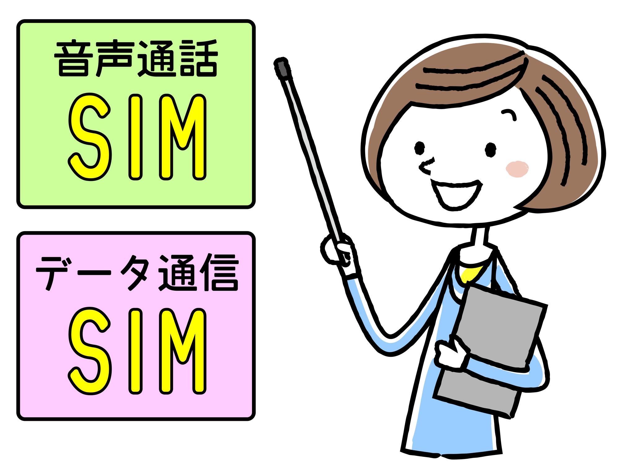 格安スマホ・格安SIMの基礎知識 初心者でも分かる用語解説
