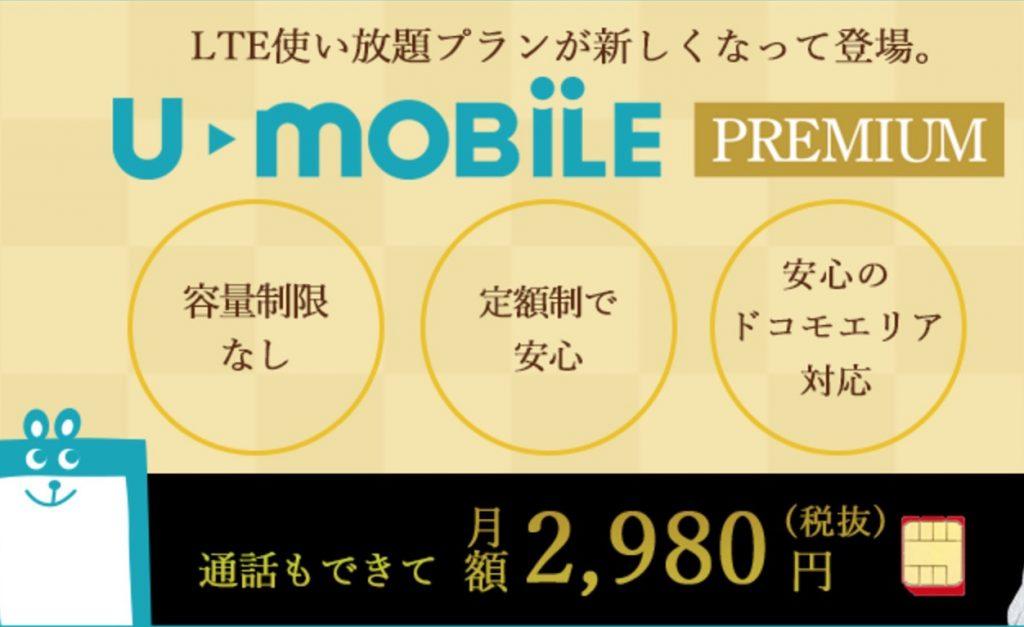 U-mobile使い放題のプレミアム