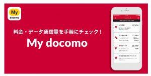 mydocomo