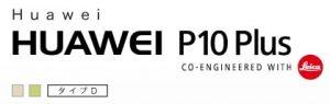 P10-Plus2 logo