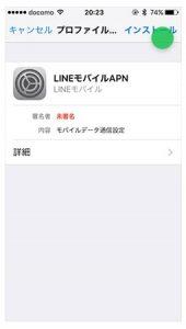 APN設定iPhone