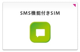 iijmioデータ専用SIM