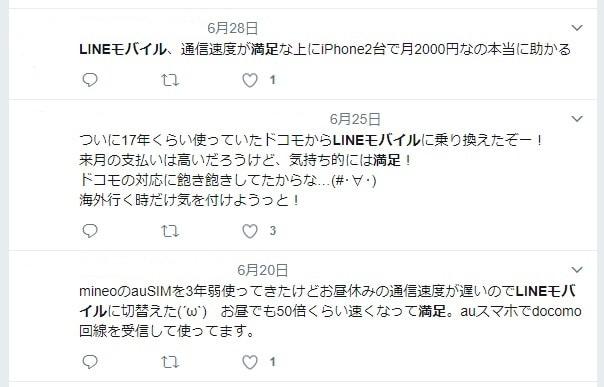 LINEモバイル 評判口コミツイート