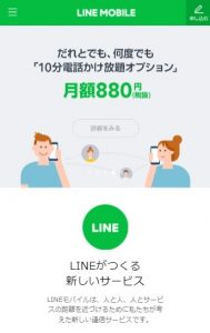 LINEモバイルTOP