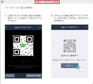 LINEモバイル友だち登録 QRコードログイン