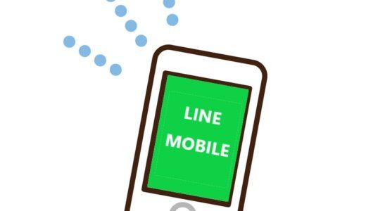LINEのID検索ができない時に友達追加をする5つの方法|格安SIM