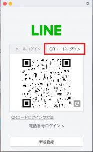 PC版LINEログイン QRコード