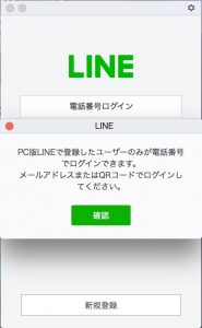 PC版LINE 電話番号ログイン