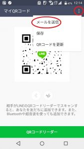 LINE友達登録 QRコードメール送信