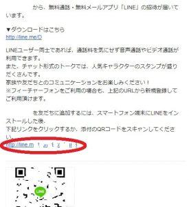LINE友達登録 QRコード添付メール文面