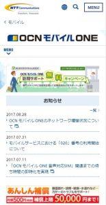 OCNモバイルONEトップページ