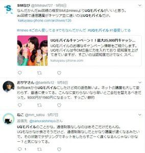 UQモバイル ツイッター評判