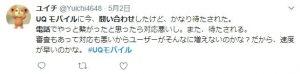 UQモバイル 評判ツイート