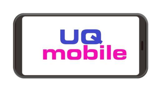 5分でわかるUQモバイル|料金プランや端末・乗り換え方法などすべてをご紹介