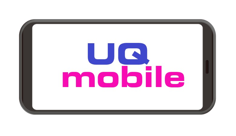 UQモバイル 格安SIM 紹介