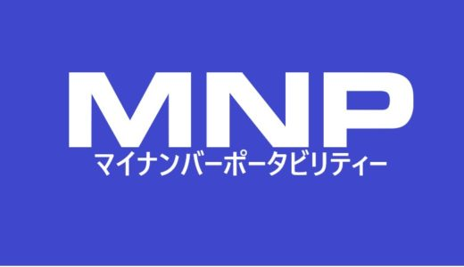 MNP予約の方法 | au,docomo,ソフトバンク別に紹介