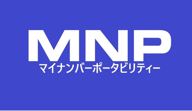 MNP マイナンバーポータビリティー 格安SIM