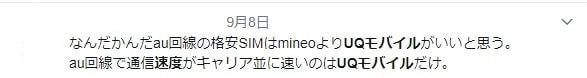 UQモバイル 評判01