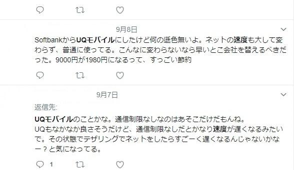 UQモバイル 評判02
