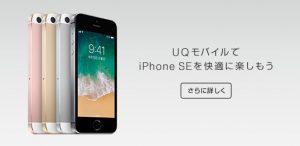 UQモバイルiPhoneSE