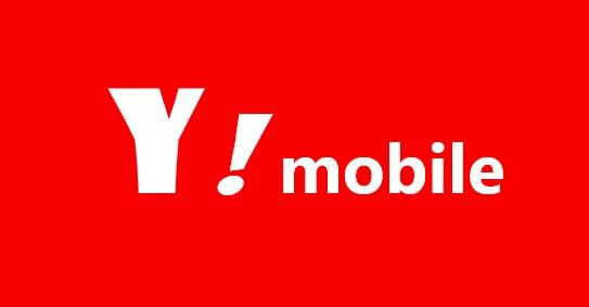 ワイモバイル Y!mobile 格安SIM MVNO