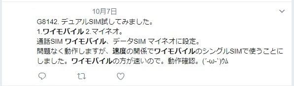 ワイモバイル評判 ツイートy!mobile