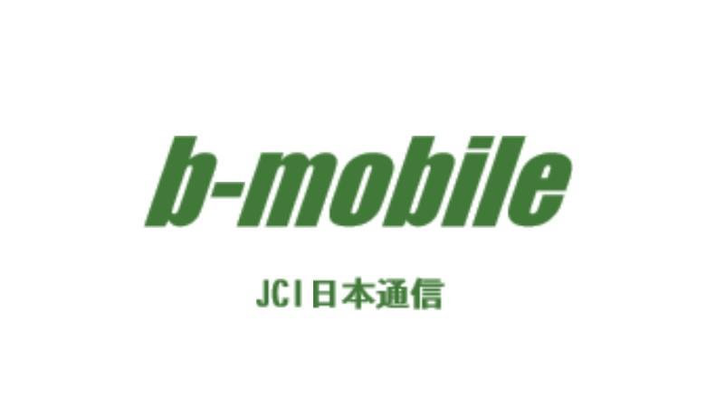 B-MOBILE 格安SIM 日本通信