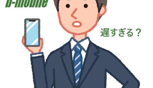 b-mobileは本当に使えないのか?起死回生の強みは希少なソフトバンク回線の通話sim|格安SIM