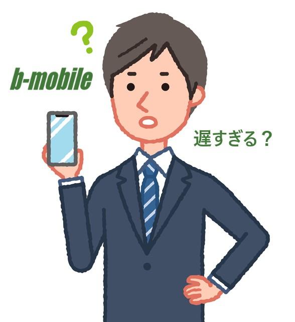 b-mobileは遅い? 使えないって本当?