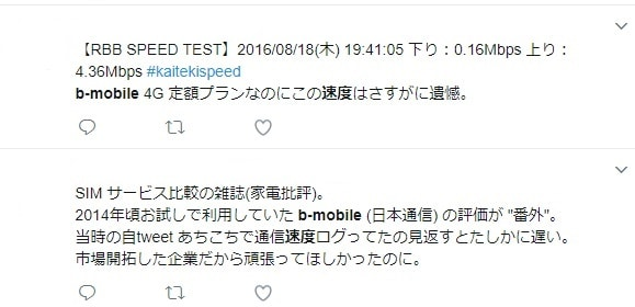 b-mobile Twitter評判