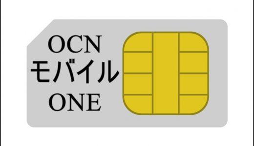 OCNモバイルONEの店舗契約は最速30分|乗り換え時に不通時間なし