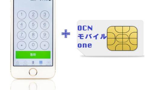 iPhoneとSIMカードが同時購入できる格安SIM|OCNモバイルONE