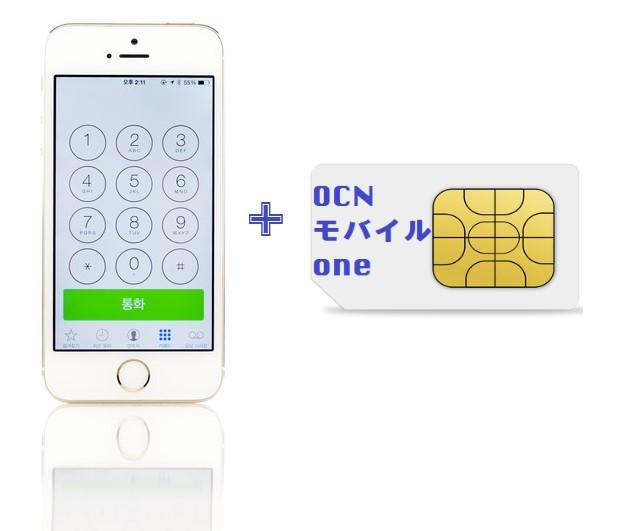 OCNモバイルONE 格安SIM 中古iPhone 同時購入