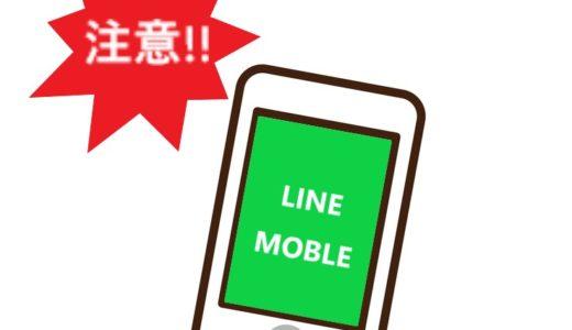 LINEモバイルの注意点|カウントフリーの対象外、電話かけ放題、解約金