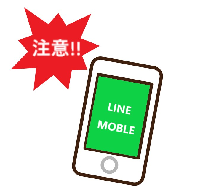 linemobile ラインモバイル 格安SIM 注意事項!!