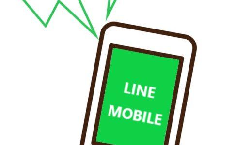 LINEモバイルの申し込み方法|ウェブ申込・窓口申込・エントリーパッケージ