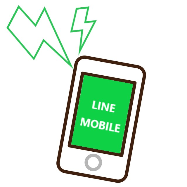 linemobile ラインモバイル 格安SIM 申し込み方法 窓口 ウェブ エントリーパッケージ