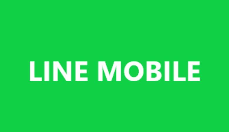 linemobile ラインモバイル 格安SIM