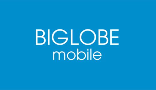 BIGLOBEモバイルの実際の料金プランをわかりやすく紹介|スマホまる得プランはお得?