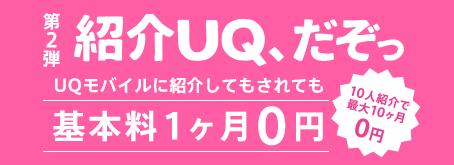 UQキャンペーン