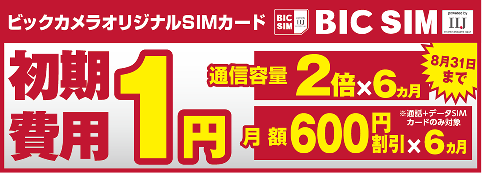 IIJmioの8月キャンペーン