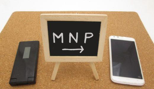 MNP手続きに必要な2ステップ!費用や日数はどのくらい?