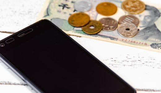 【ドコモ・au・ソフトバンクユーザー必見】スマホの料金はこんなに安くなる!