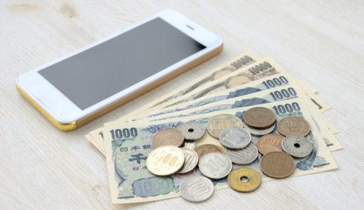 【1万円越えの方必見】高すぎるスマホ料金を安くする3つの方法