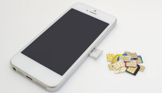 格安SIMの選び方 | 失敗しないSIMカードを選ぶ手順
