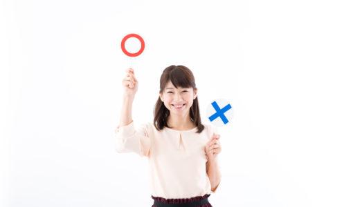 【6項目を徹底比較】UQモバイルとmineo(マイネオ)はどっちがおすすめ?