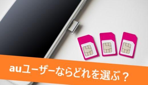 格安SIMの比較|auユーザーがそのまま乗り換えられる格安SIM7社